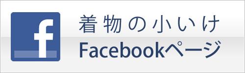 小いけfacebookページ
