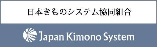 着物バイブルJapan Kimono System