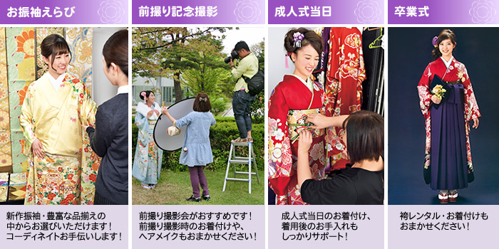 お振袖えらび・前撮り撮影・成人式当日・卒業式 おまかせください!