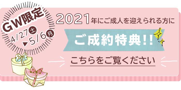 2021年ご成人限定特典
