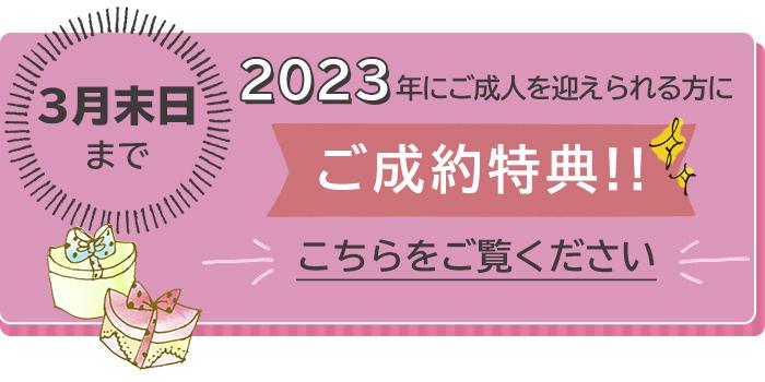 2023年ご成人の方限定特典