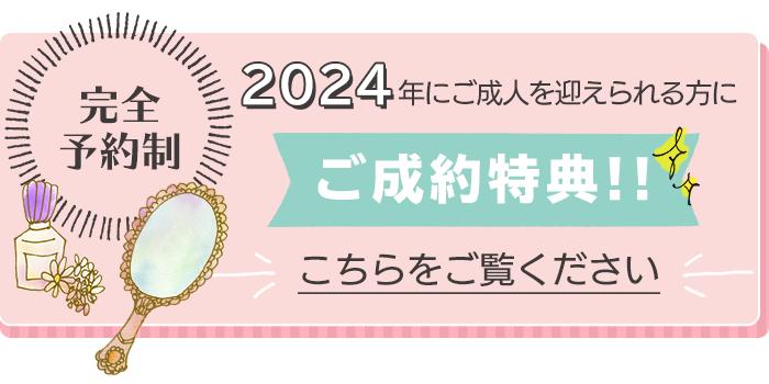 2024年ご成人の方限定特典!