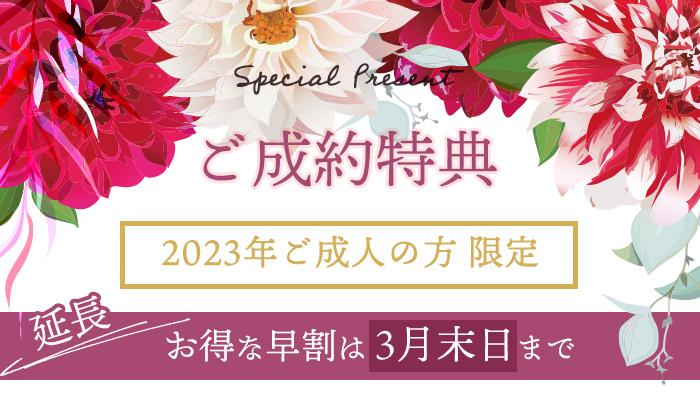 春の新作振袖展 2023年ご成人限定特典